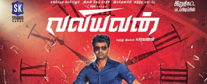 Valiyavan Movie Reviews PipingHotviews
