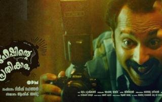 Maheshinte Prathikaaram Movie Review PipingHotViews